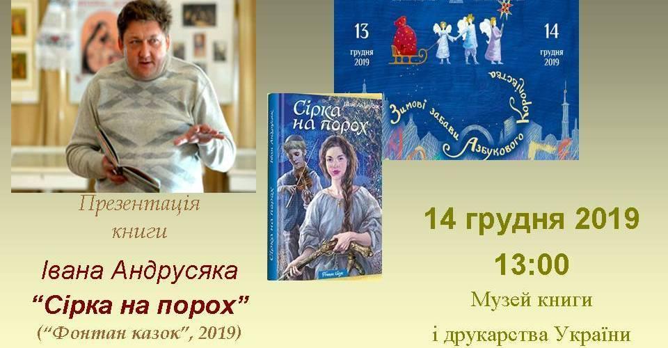 """Презентація книги Івана Андрусяка """"Сірка на порох"""""""