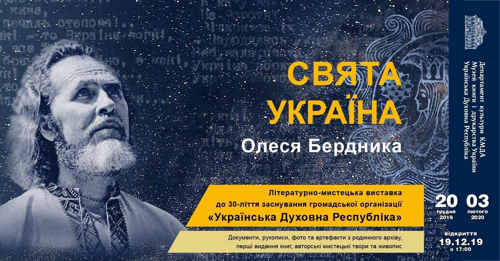 Виставка «Свята Україна Олеся Бердника». Відкриття - 19 грудня о 17-00