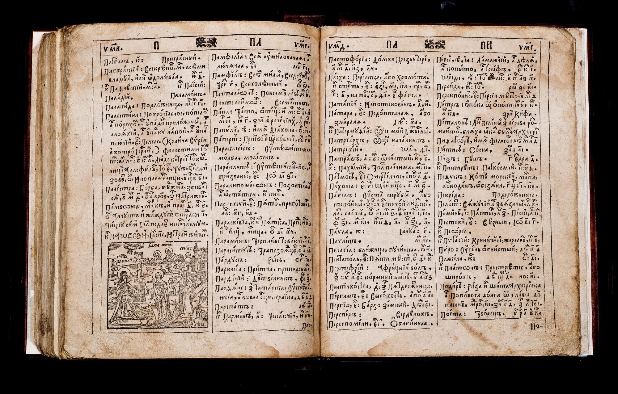 Памво Беринда. Лексикон славенороський, друкарня Києво-Печерської лаври, 1627