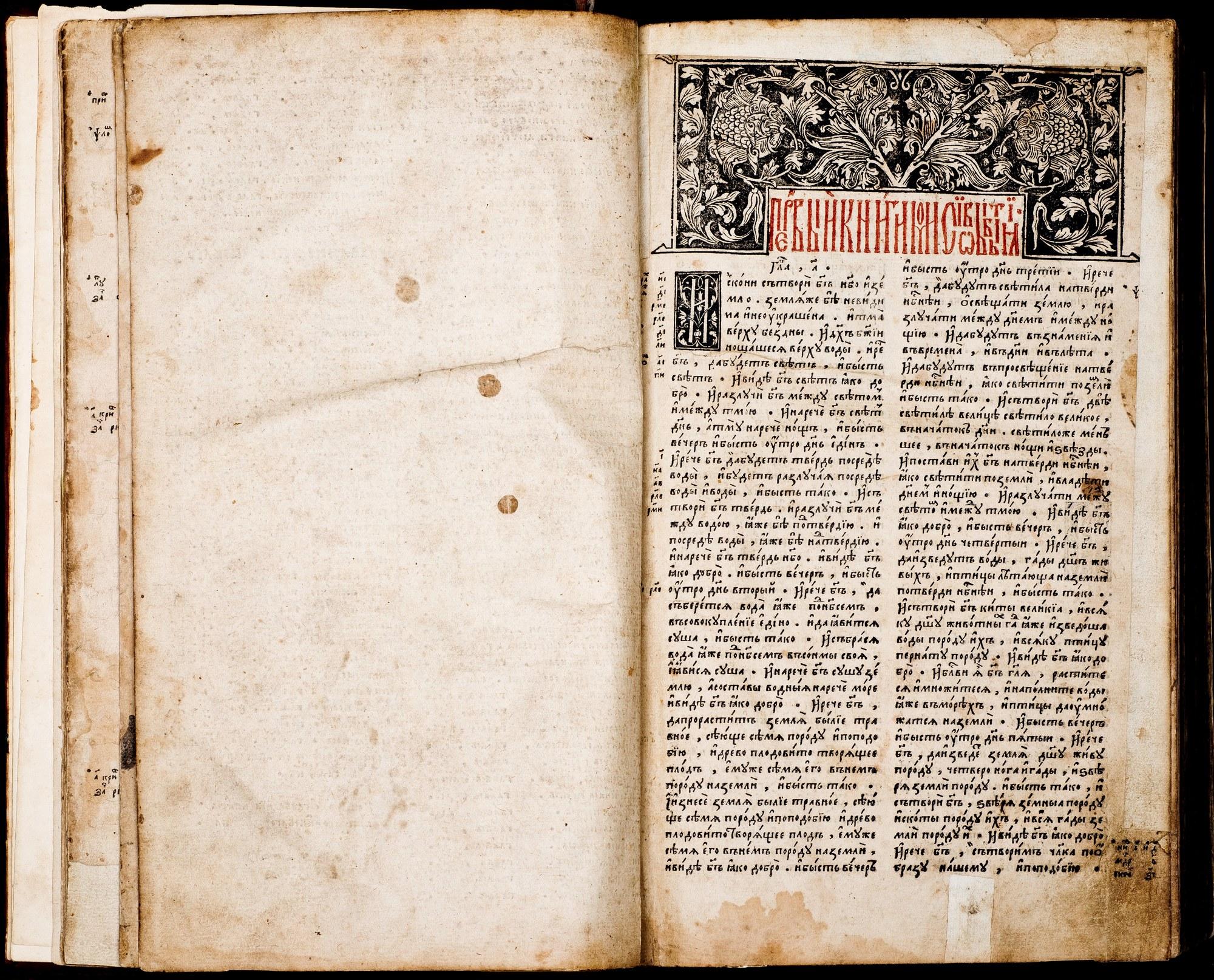 Острозька Біблія 1581