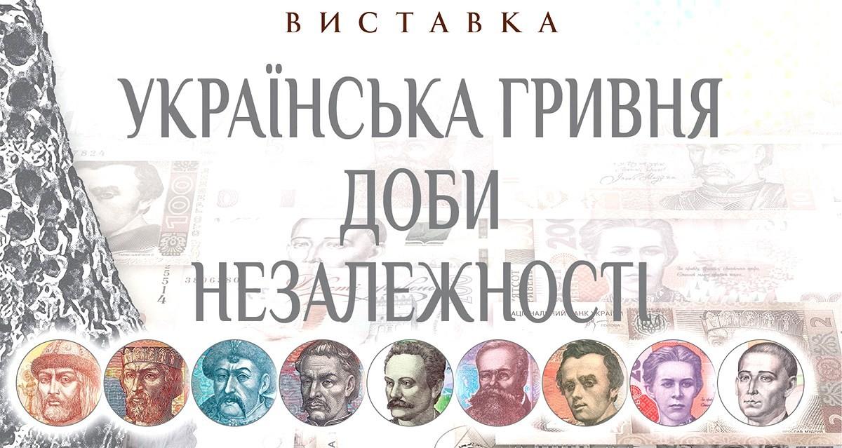 Українська гривня доби незалежності