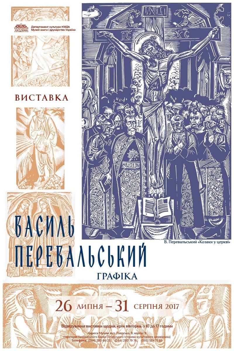 Виставка Василя Перевальського. Графіка