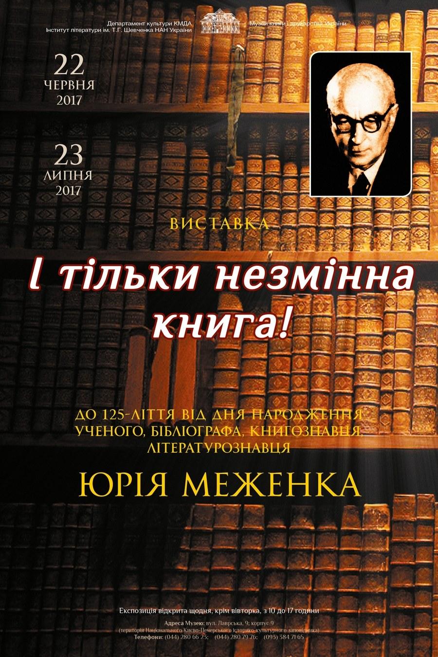 Виставка «І тільки незмінна книга!»