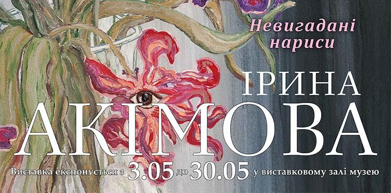 Невигадні нариси - Ірина Акімова