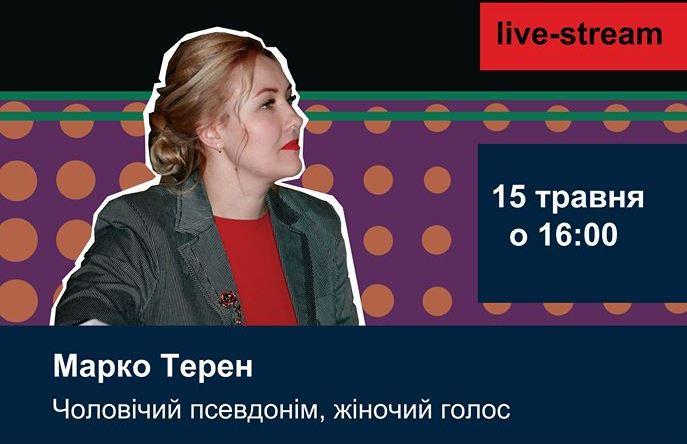 Live-stream Марко Терен