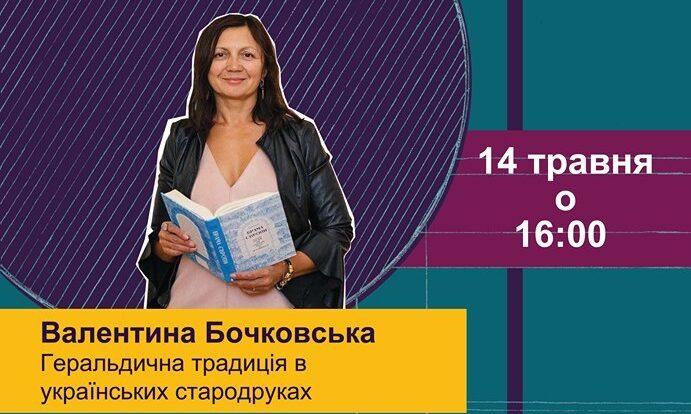 Live-streаm Валентини Бочковської - Геральдична традиція в українських стародруках