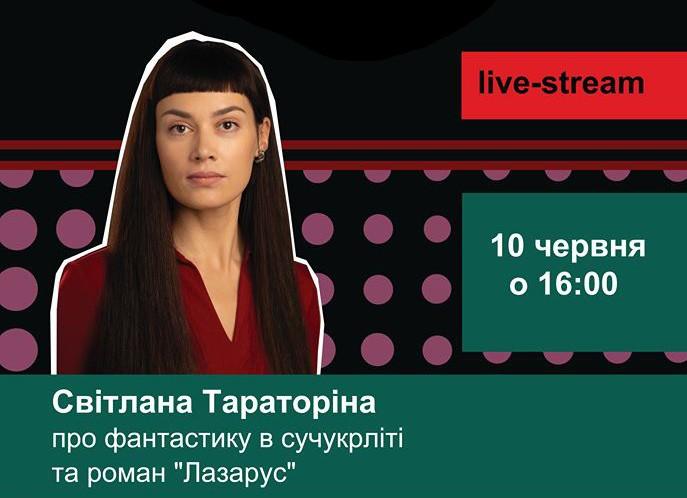 """Live-stream """"Подорожі до раю"""""""