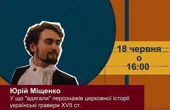 """Live-stream """"У що """"вдягали"""" персонажів церковної історії українські гравери XVII ст."""""""