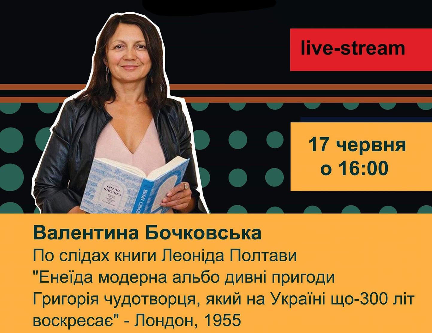 "Live-stream ""По слідах книги Леоніда Полтави"""