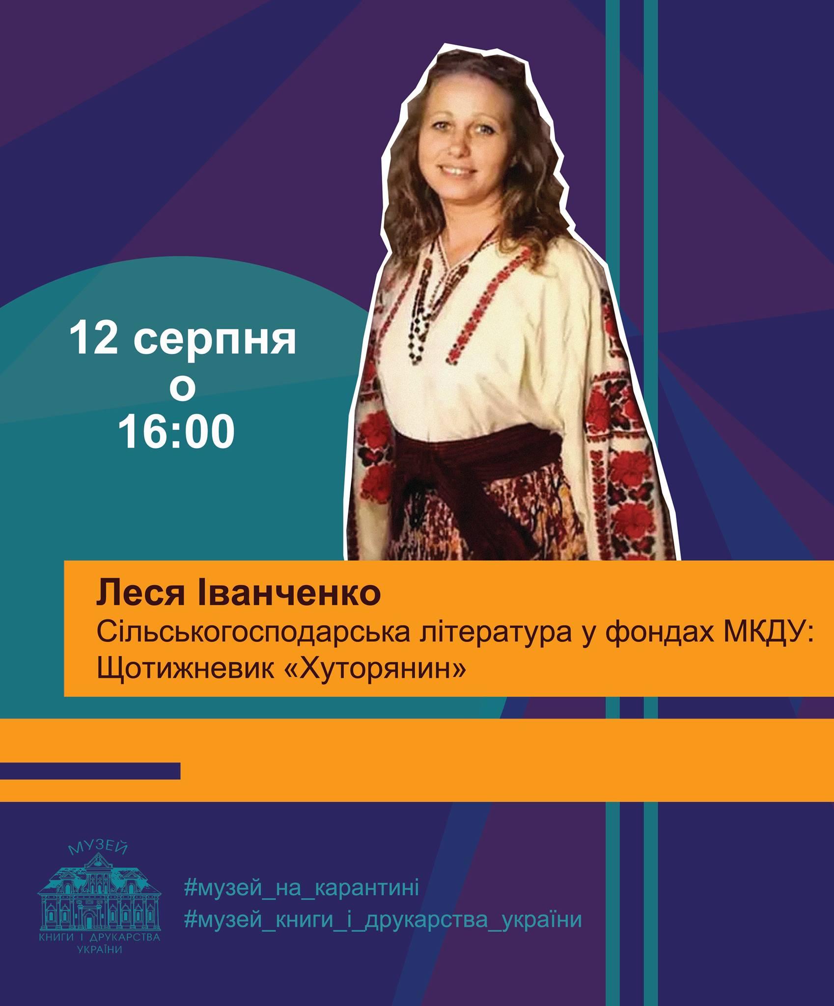 """Live-stream """"Сільськогосподарська література"""""""