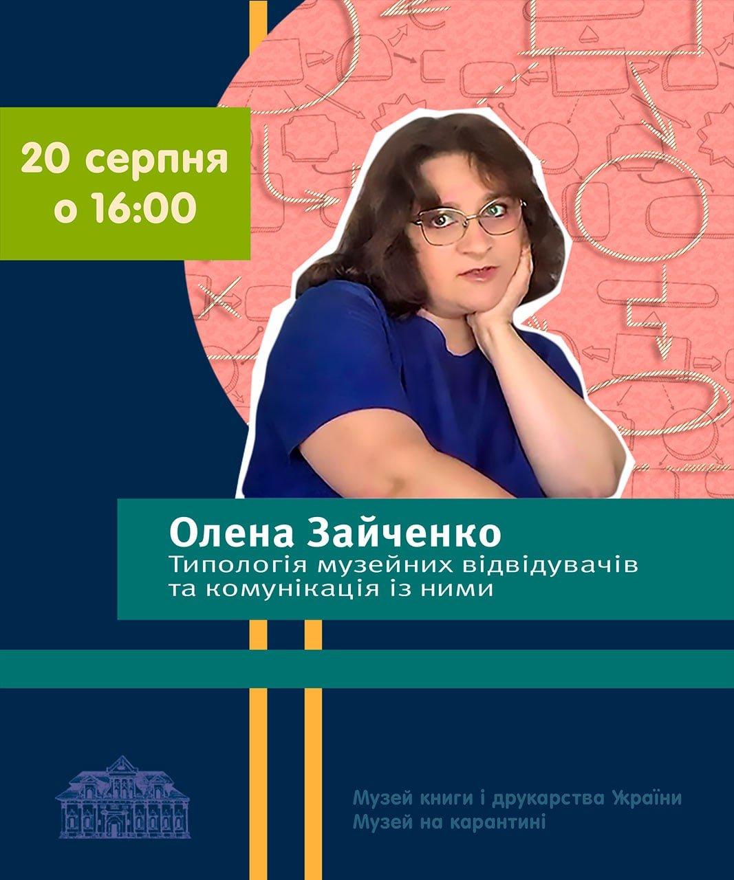"""Live-stream """"Типологія музейних відвідувачів"""""""