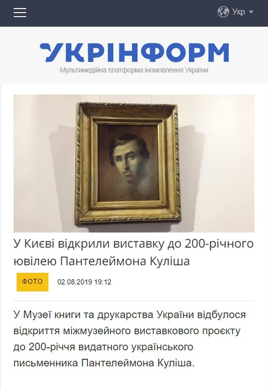 Медіа про нас