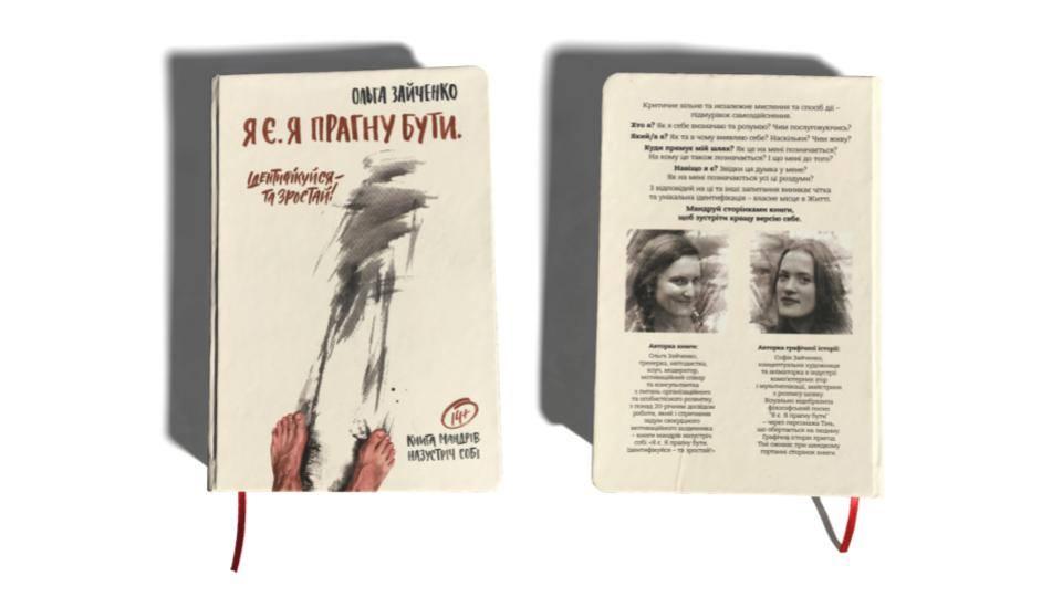 Презентація книги Ольги Зайченко «Я є. Я прагну бути. Ідентифікуйся – та зростай!»