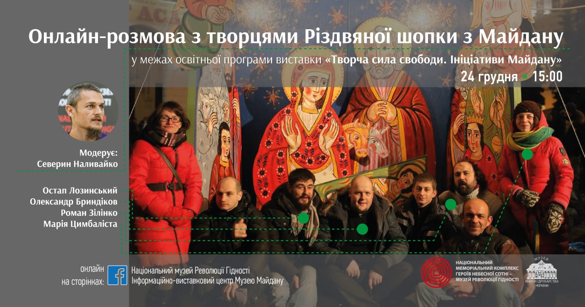 Онлайн-розмова з творцями Різдвяної шопки з Майдану