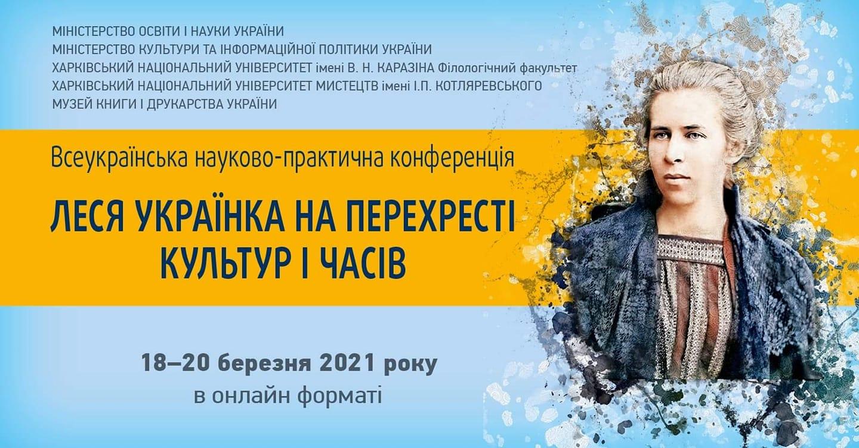 """Всеукраїнська науково-практична конференція """"Леся Українка на перехресті культур і часів"""""""