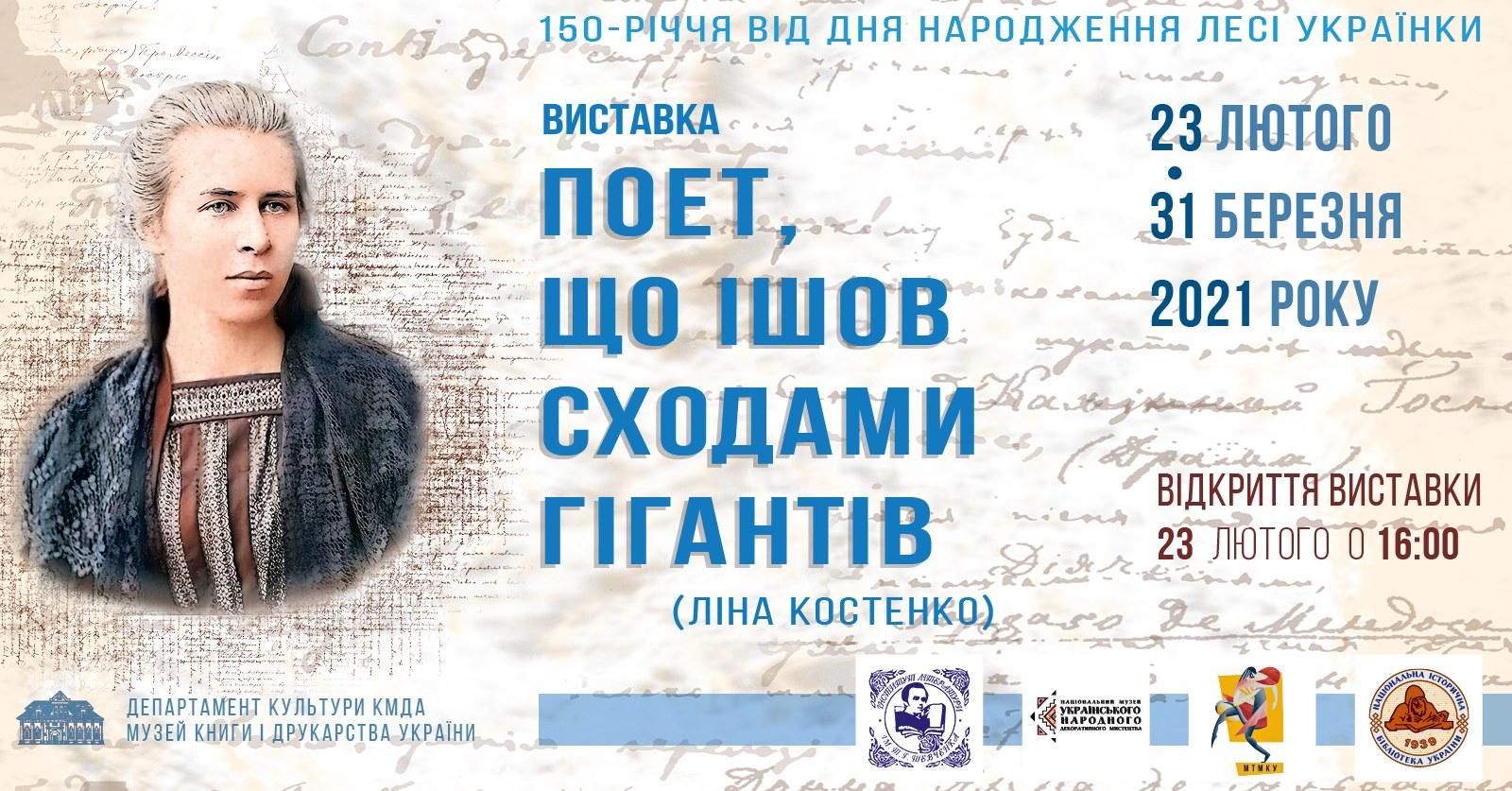 Поет, що ішов сходами гігантів. До 150-річчя від дня народження Лесі Українки