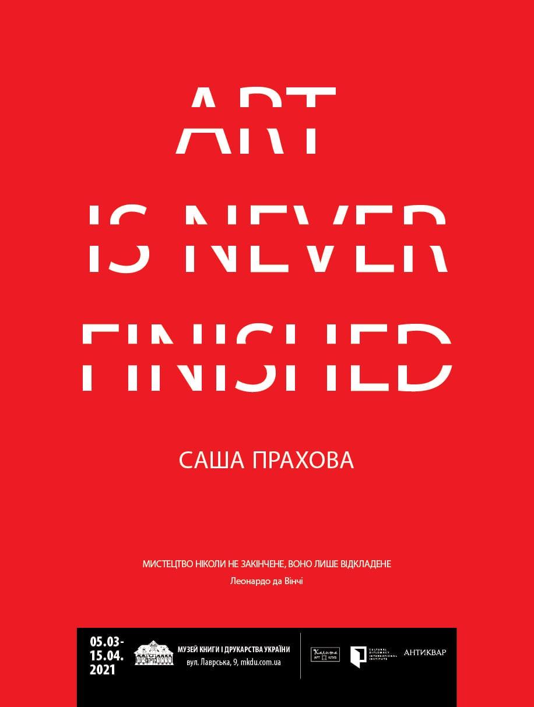 ART IS NEVER FINISHED / Саша Прахова