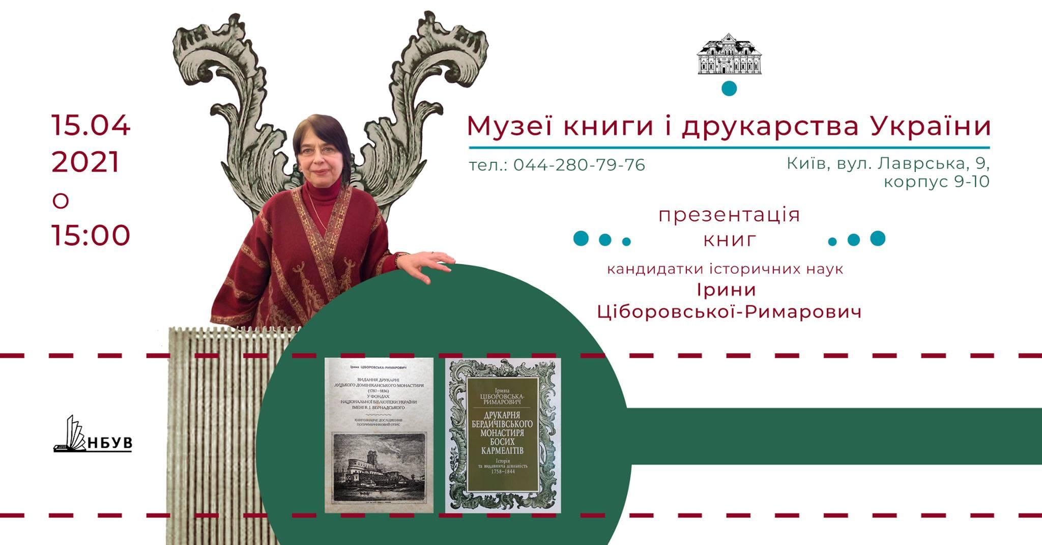 Презентація книг Ірини Ціборовської-Римарович