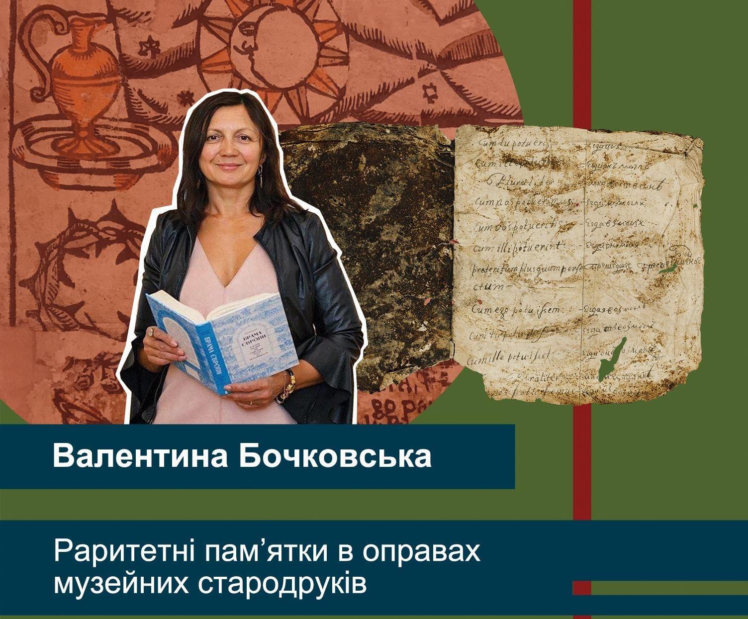 Історії про стародруки