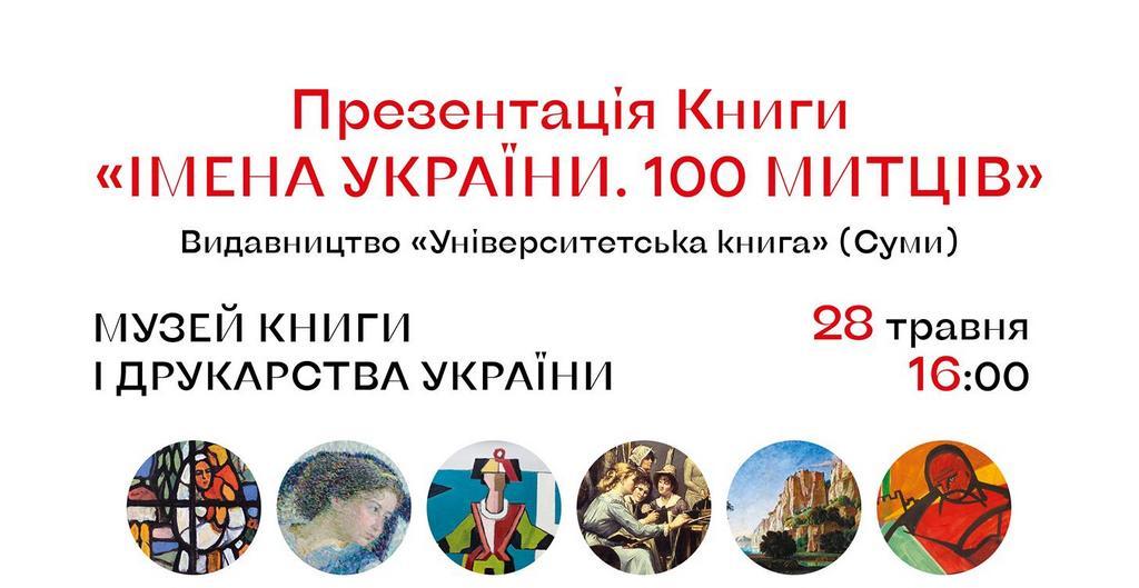 """Презентація книги """"ІМЕНА УКРАЇНИ. 100 МИТЦІВ"""""""