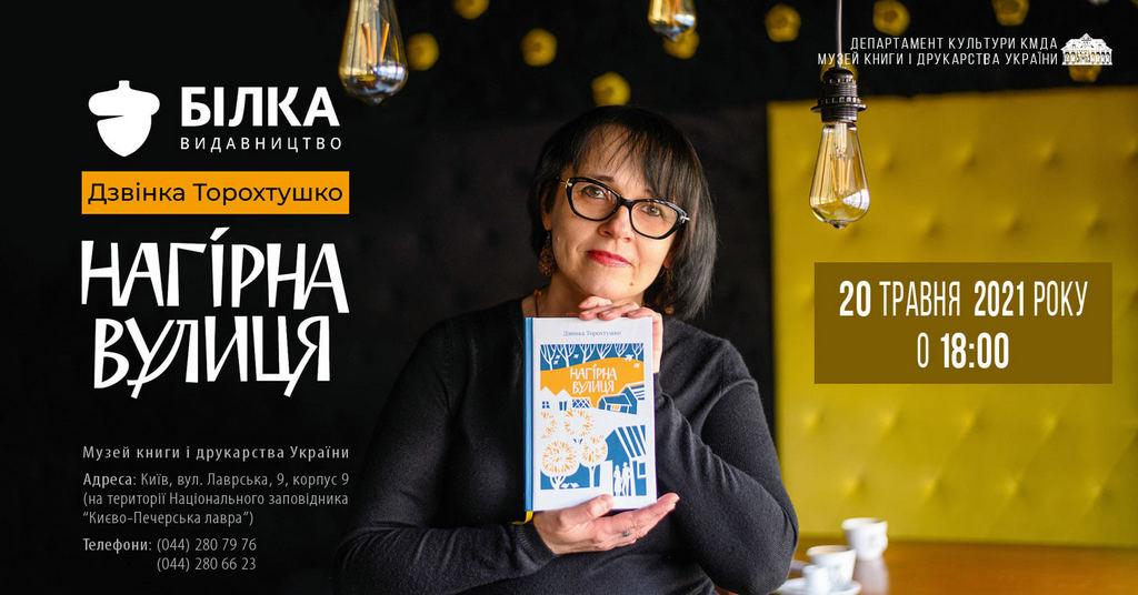 """Презентація книги Дзвінки Торохтушки """"Нагірна вулиця"""""""