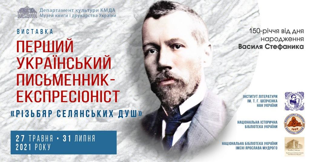 """Виставка """"Перший український письменник-експресіоніст"""""""