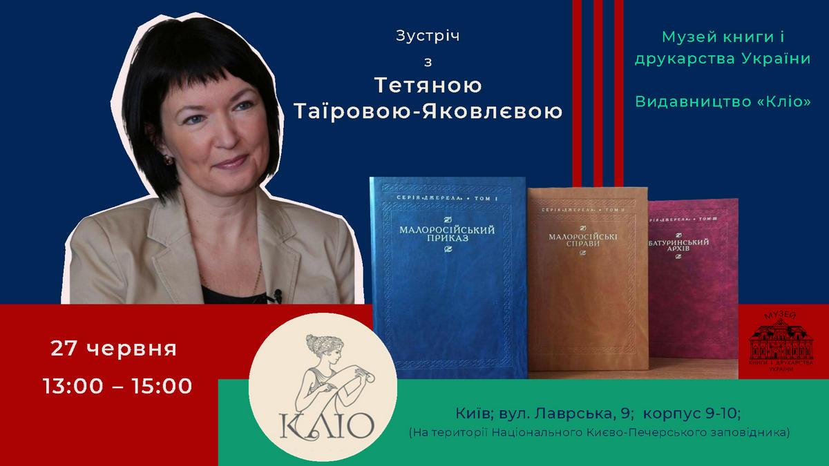 Зустріч з Тетяною Таїровою-Яковлєвою