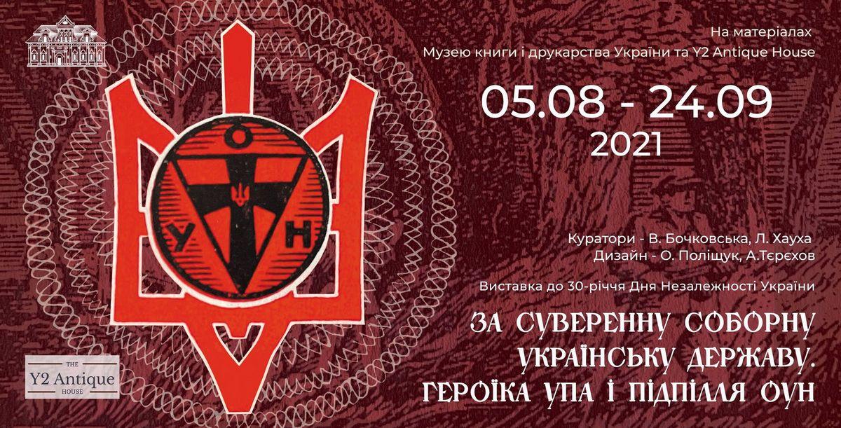 За суверенну соборну Українську державу. Героїка УПА і підпілля ОУН