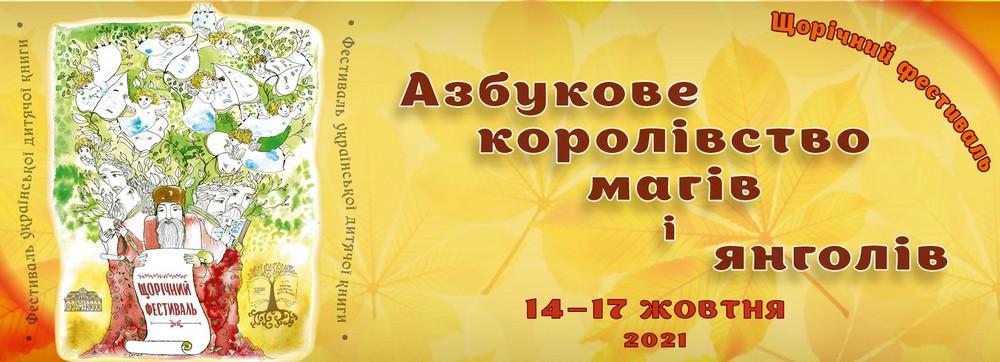 """Дати фестивалю """"Азбукове королівство магів і янголів"""" змінено"""
