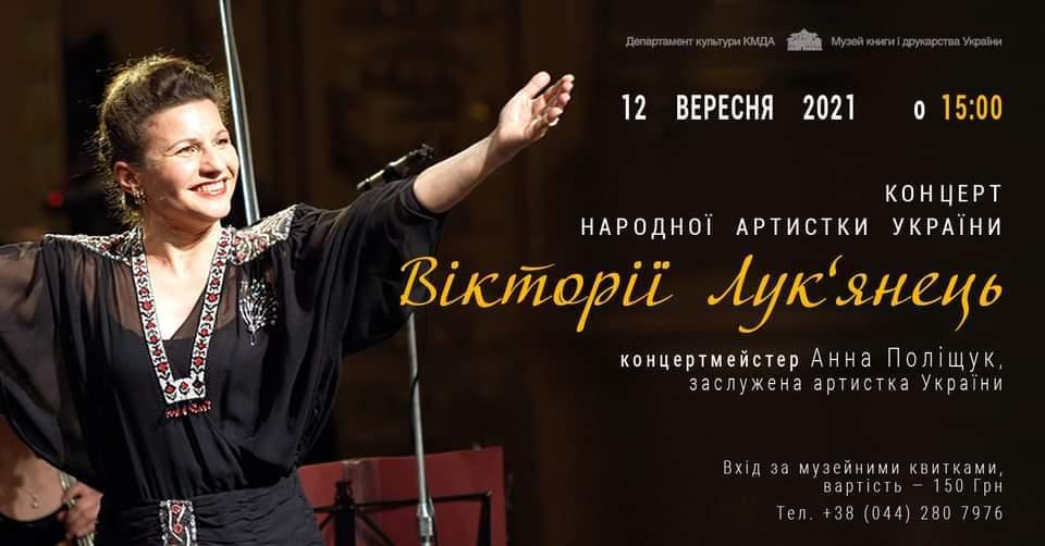 Концерт Вікторії Лук'янець