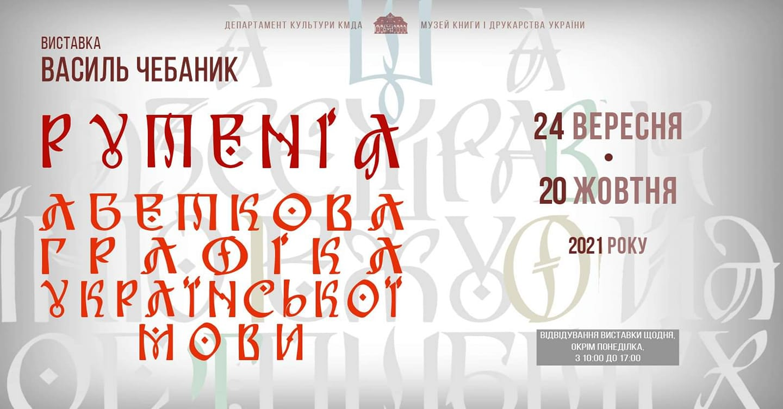 """Художня виставка Василя Чебаника """"Рутенія"""""""