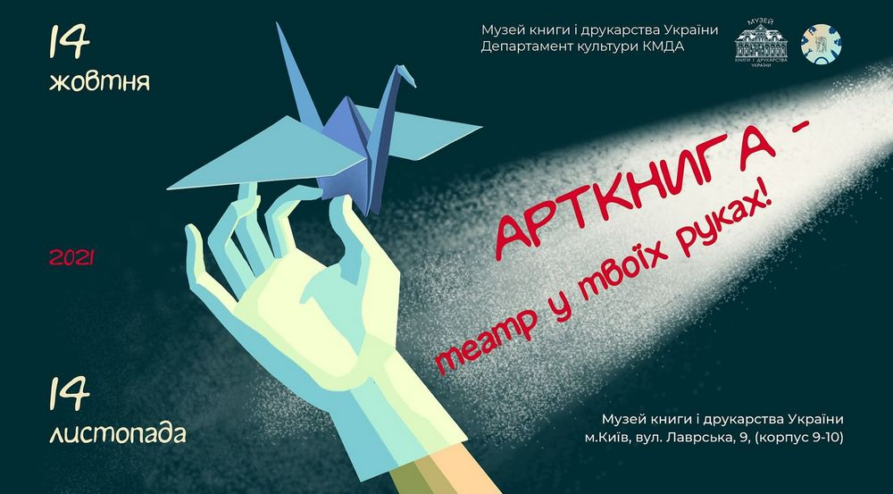 АРТКНИГА - театр у твоїх руках!