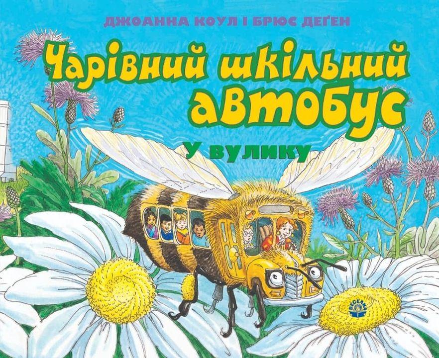 """Презентація збірки американських навчальних коміксів """"Чарівний шкільний автобус"""""""