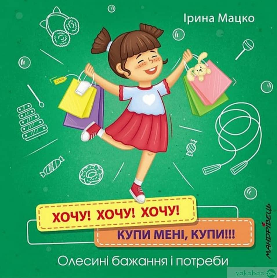 Зустріч із письменницею Іриною Мацко