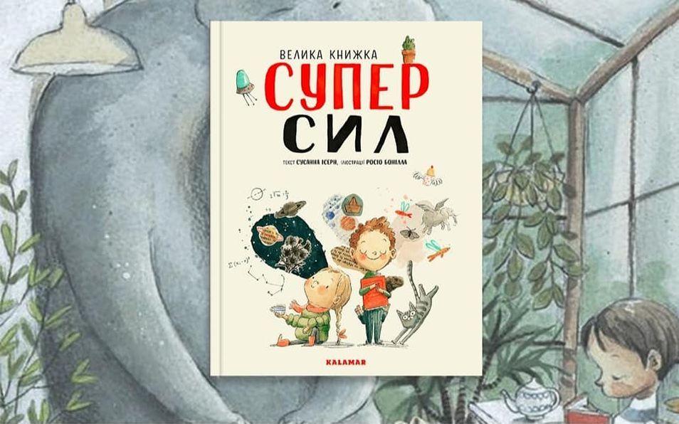 """Презентація """"Великої книжки СУПЕРСИЛ"""""""