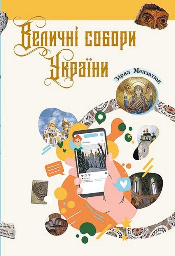 Презентація книжок Зірки Мензатюк
