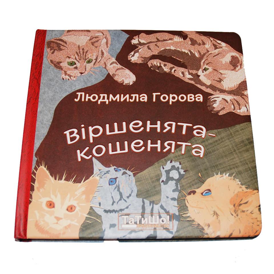 Презентацію книжок Татусі Бо