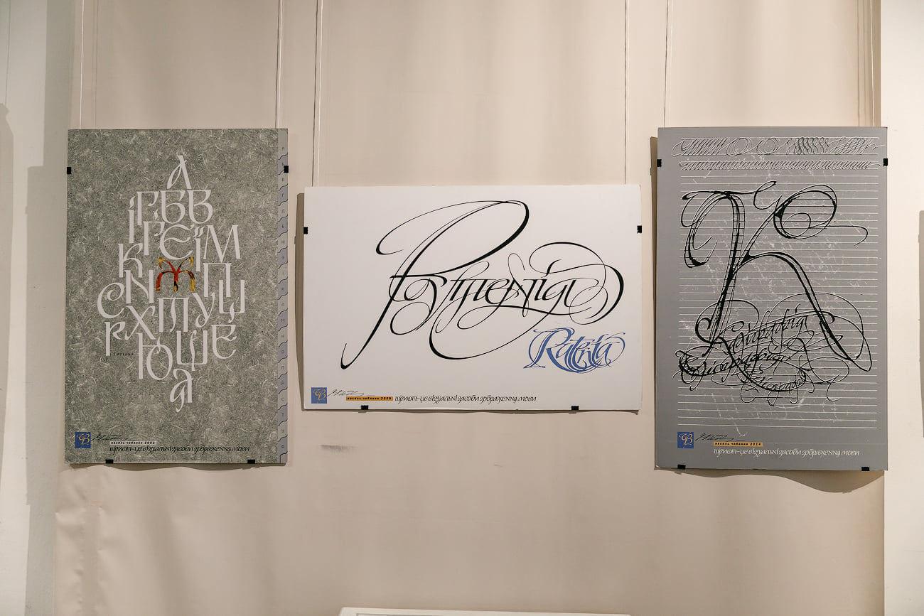 """Проєкт Василя Чебаника """"Змалюй абетку для української мови"""""""